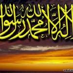 Konsep Shahadah ( لا اله إلا ألله )